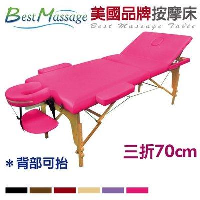 FDW【MTT3】現貨*美國 BestMassage 三折式背部可抬70CM折疊按摩床摺疊推拿床美容床