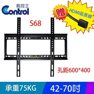 【易控王】贈 HDMI延長線 S68 42~70吋固定壁掛架 / Max.400x600mm(10-305-01複)