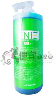 便宜生活館【洗髮精】日本ENIE雅如詩 花青素活氧洗髮精1000ML