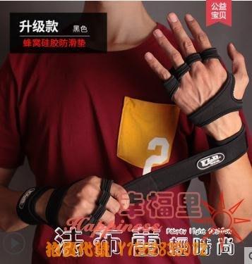 健身手套舉重手套男女器械訓練薄款透氣護腕單杠防滑運動護手掌 全館免運