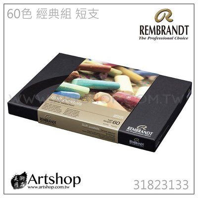 【Artshop美術用品】荷蘭 REMBRANDT 林布蘭 專家級軟性粉彩 (60色) 短支 31823133