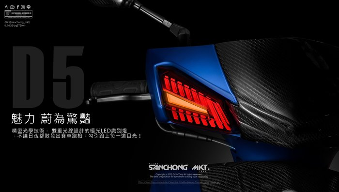 三重賣場 新勁戰五代 D5方向燈 GMS出品 嘉瑪斯方向燈 日型燈 勁戰五代 LED方向燈 五代勁戰方向燈 KOSO
