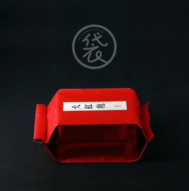 極有家#熱銷品150g-250g茶葉內袋純色加厚防潮防水鋁箔袋彩色鍍鋁通用錫紙袋#茶葉內袋#純色加厚#防潮防水#鋁箔袋