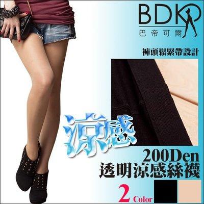 巴帝可爾BDKR*中壓力/專業級西德棉/彈性褲襪/機能壓力塑美腿襪/台灣製【A02014】200Den透明涼感紗/夏季款
