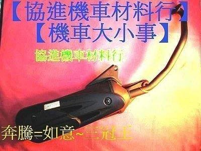 【機車大小事】舊奔騰.如意 EZ.三冠王.G3【排氣管】奔馳.金牌.VLINK.VR.V1.V2.G4.GP.金發財