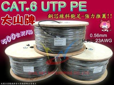 【瀚維-大山牌】CAT.6 UTP PE戶外用網路線 純銅芯0.56mm 23AWG 內有多種米數供選擇