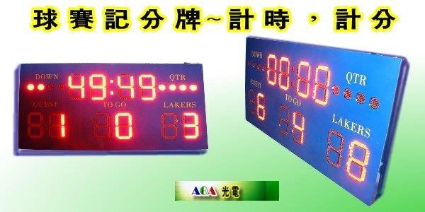 運動計分板比賽計分板球賽計分器球賽比分板LED計分足球計分牌裁判計分牌計時器計數器