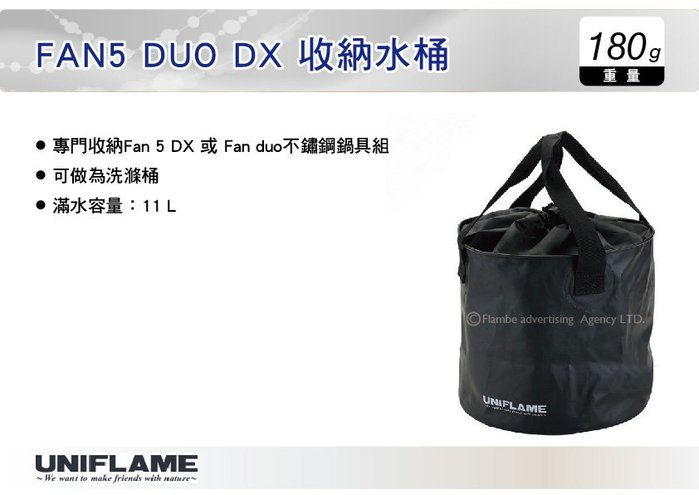  MyRack   日本UNIFLAME FAN5 DUO DX 收納水桶11L 收納袋 洗滌桶 No.U660010