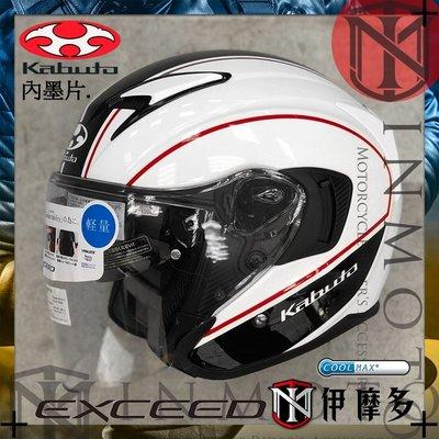伊摩多※日規插扣版 OGK EXCEED DELIE 3/4罩安全帽。亮白黑 抗UV快拆鏡片COOLMAX內墨片眼鏡溝