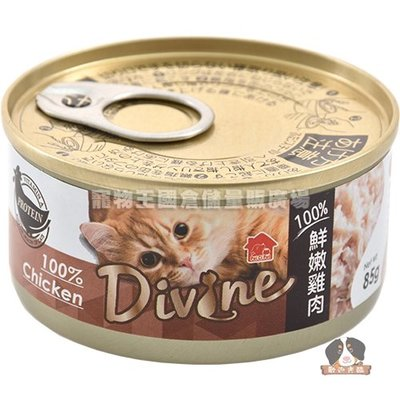 【寵物王國】沛奇-海味饗宴貓餐罐5號(100%鮮嫩雞肉)85g