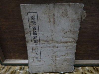 【愛悅二手書坊 16-18】臺灣省通志稿卷三