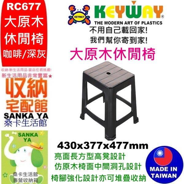 「桑卡」全台滿千元免運不含偏遠地區/RC677 大原木休閒椅/同心椅/塑膠椅/備用椅/RC-677直購價