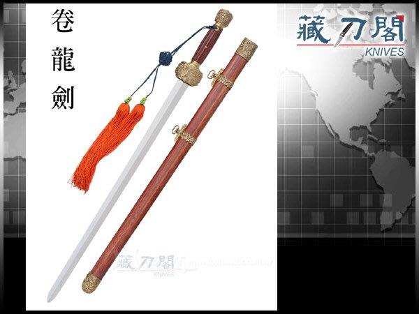《藏刀閣》陳長榮刀劍-卷龍劍(騰龍獻瑞)花紋鋼羽刃