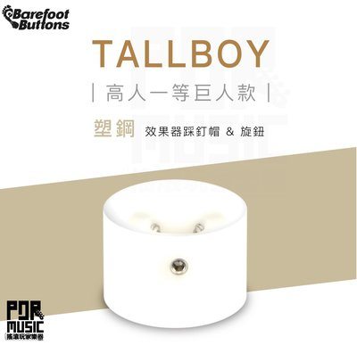 【搖滾玩家樂器】全新公司貨 BareFoot Buttons V1 TALLBOY 巨人款 塑鋼 效果器 踩釘帽 旋鈕