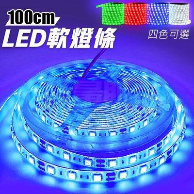 燈條 防水燈條 1米 LED燈條 12V 5W 5050 軟燈條 車門燈 氣氛燈 氣壩燈 汽車 機車 改裝 矽膠軟條
