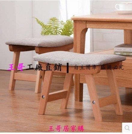 【王哥】布藝實木矮凳曲面餐凳換鞋凳沙發凳化妝凳梳妝凳創意腳踏方凳子DX-118909
