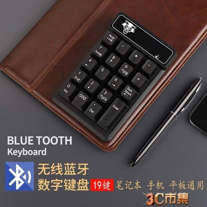 藍芽鍵盤 財務會計數字小鍵盤筆記本平板手機通用 無線數字小鍵盤 全館