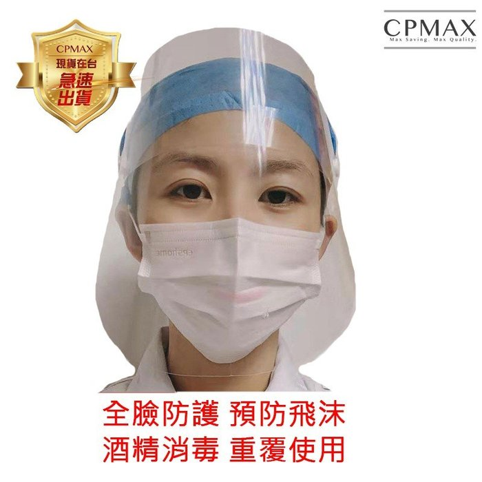 CPMAX 防護面罩 全臉防護 防飛沫面罩 防油飛濺 兒童成人護臉面具 防口水飛沫 防疫 防飛沫 可重覆使用 H122