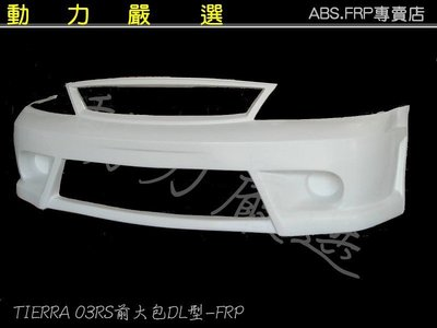 動力嚴選 福特 FORD 2003 TIERRA tierra RS DL型前大包 FRP