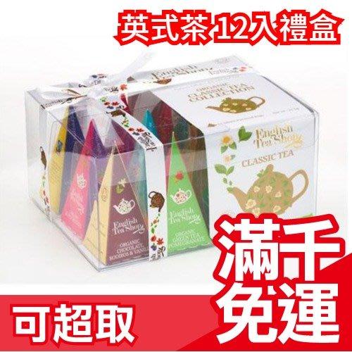 日本 English tea shop 英式茶館 12入茶包禮盒 下午茶 白茶 英式早餐茶 小資生活 ❤JP Plus+