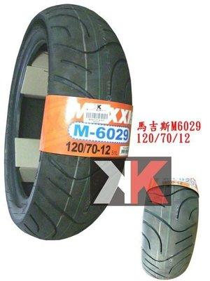 K2零件王.全新正新瑪吉斯M6029.高速輪胎-120/70/12..全面批發價.*