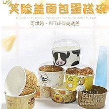 烘焙包裝 一次性可烘烤面包蛋糕紙碗紙模具紙杯CY 自由角落全店免運