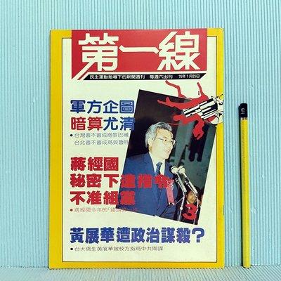 [ 南方 ] 早期政論雜誌 第一線 創辨人/總編輯: 吳祥輝 75年1月25日出刊