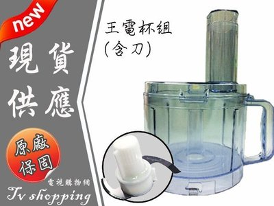 王電廚中寶 料理機 果汁機 WO-2688 專用料理杯組 配件組 含刀盤 配件 維修部-來電諮詢享優惠