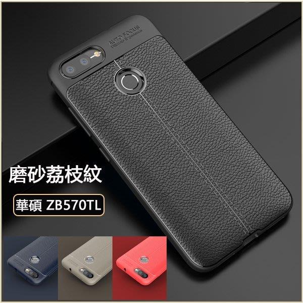 磨砂皮紋 ASUS Zenfone MAX Plus M1 ZB570TL 5.7寸 手機殼 華碩 X018D 全包邊 抗震防摔 磨砂手感 保護殼 保護套