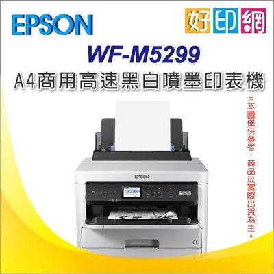【好印網】【含稅運+登錄送氣炸鍋】EPSON WF-M5299/m5299 黑白高速商用印表機