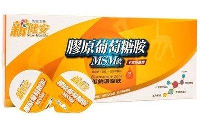 ╭*早安101 *╯台鹽生技-膠原葡萄糖胺MSM飲(10小盒/組;24g/小盒)↘下殺價289元