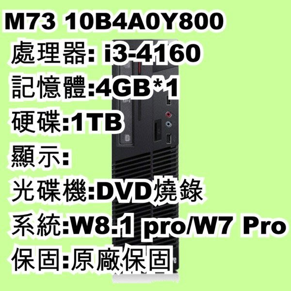 5Cgo【權宇】lenovo M73 10B4A0Y800 商用主機 i3-4160/W8.1pro 含稅會員扣5%
