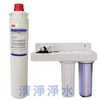 【清淨淨水店】商用3道MC2 Everpure3道淨水器(生飲級)2道NSF濾心+MC濾心只賣2200元