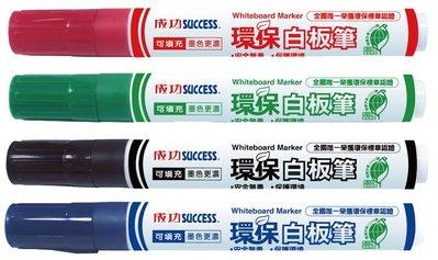 【康庭文具】SUCCESS 成功 1307 環保標章 白板筆   4色 黑 藍 紅 綠