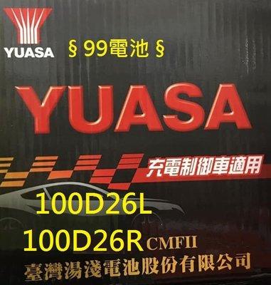 § 99電池§ YUASA湯淺100D26L 100D26R 通用80D26L 110-5L 95D26L 80D26R