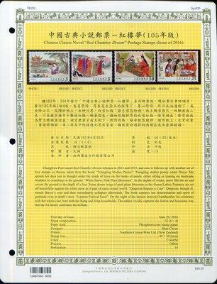 【活頁卡~中國古典小說郵票-紅樓夢(105年版)】
