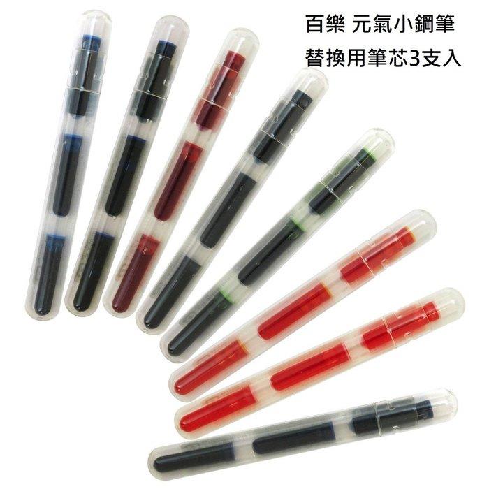 免運 TAKI MAMA 日本代購 PILOT 百樂 Petit1元氣小鋼筆 IRF10SPNB 替換用筆芯3支入 預購