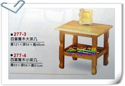 大高雄最便宜~全家福二手貨~全新 百葉實木小茶几/實木小茶几/大小茶几組 大特價~~~