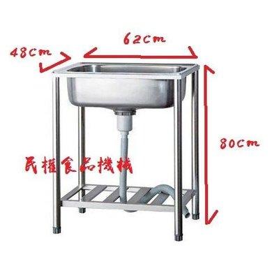 【民權食品機械】62cm不鏽鋼水槽/單水槽/白鐵水槽/陽台洗衣槽/洗手槽/洗碗槽