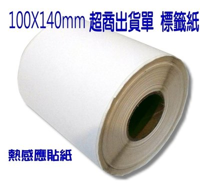 【賣家必備】防水 芯燁/ 加博/ TSC熱敏貼紙 / 全家/ 7-11出貨單標籤機專用紙/ 100*140mm (375張) 台南市