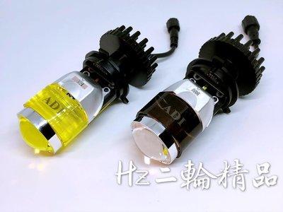 Hz二輪精品 ADI 二代 LED 魚眼大燈 勁戰 CUXI RSZERO RSZ SMAX 雷霆 雷霆王 MANY