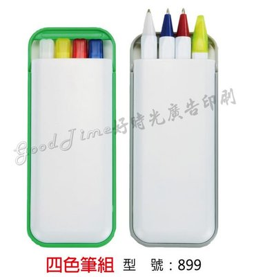 好時光 廣告 印刷 五色筆組 贈品 禮品批發 (紅筆+黑筆+藍筆+自動鉛筆+螢光筆)
