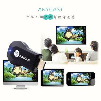 非買不可Any Cast M9 Plus手機無線影音傳輸器, 特價優惠行動要快