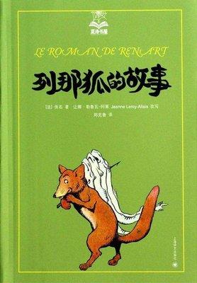 中文有聲讀物:列那狐的故事mp3版1CD