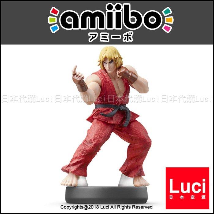 快打旋風 預購 amiibo 大亂鬥系列 肯 KEN  3DS 召喚 任天堂 LUCI日本代購