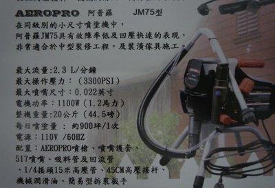 金光興修繕屋*來電價更優 有現貨 AEROPRO 阿普羅 無氣噴漆機 JM75型*非 PM021LF GRACO全烽39