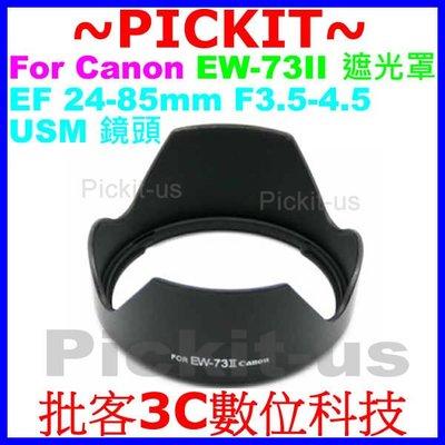 新 Canon EW~73II 副廠遮光罩 相容 可反扣保護鏡頭 67mm 卡口式太陽罩 EF 24~85mm F3.5~4.5 USM