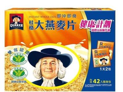 好市多代購-桂格即食大燕麥片隨身包 37.5公克 X 42包
