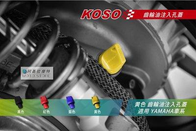 KOSO 齒輪油螺絲 黃色 齒輪油注入孔 齒輪油蓋 適用 SMAX FORCE 勁戰 三代戰 四代戰 五代戰 BWSR