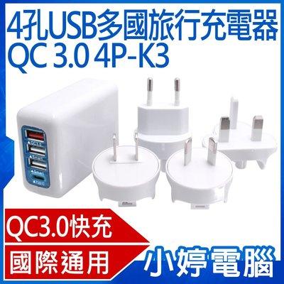 【小婷電腦*旅充】全新 4孔USB多國旅行充電器 QC3.0 4P-K3 快速充電 全球通用 轉接頭 轉換器